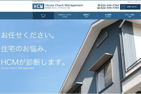 株式会社ハウスチェックマネジメント仙台のサイトキャプチャ