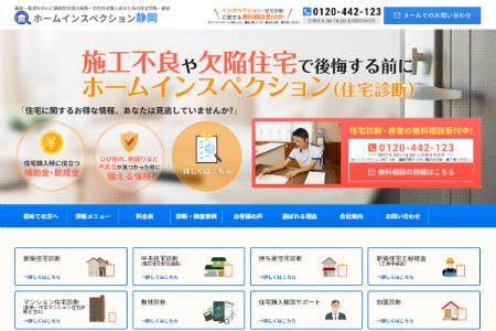 ホームインスペクション静岡のサイトキャプチャ