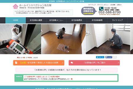 ホームインスペクション名古屋のサイトキャプチャ