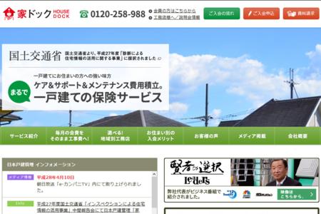 日本戸建管理・家ドックのサイトキャプチャ