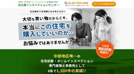 名古屋インスペクションセンターのサイトキャプチャ