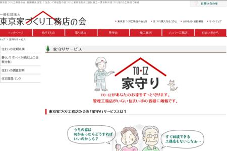 東京家づくり工務店の会のサイトキャプチャ