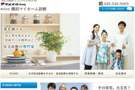 横浜マイホーム診断のサイトキャプチャ